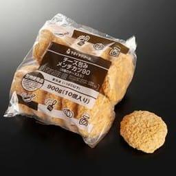 新チーズ包みメンチカツ(5種のチーズ入り)900g×4袋 商品パッケージ
