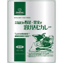 ロイヤルシェフ 22品目ごろごろ野菜カレー 30袋 (辛さ 中辛) 商品パッケージ