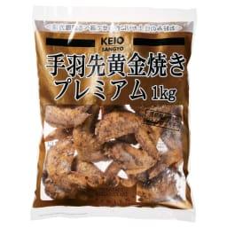 手羽先黄金焼きプレミアム1kg 商品パッケージ