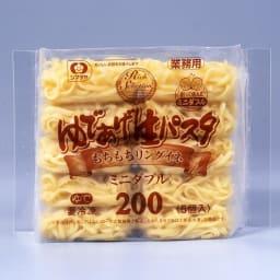 【業務用食材・食品】ゆであげもちもち生パスタリングイネ 200g(5個入り)×4袋 もちもちリングイネ