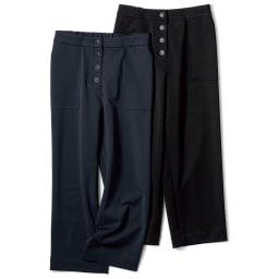 (股下丈58cm)ボタンデザイン ジャージー パンツ 左から ネイビー、ブラック ※今回ネイビーの販売はございません。参考画像です。