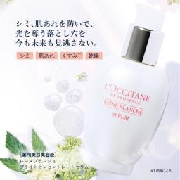 L'OCCITANE/ロクシタン レーヌブランシュ ブライトコンセントレートセラム 30ml 【医薬部外品】
