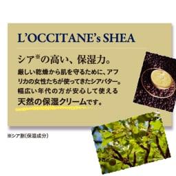L'OCCITANE/ロクシタン カラーユアシア トリオ