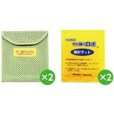 日革研究所製「ダニ捕りロボ」 お試しセット ソフトケース2個&誘因マット2個 (レギュラーサイズ)
