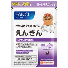 FANCL/ファンケル えんきん(30日分) 【機能性表示食品】