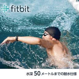 Fitbit/フィットビット CHARGE4 水深50メートルまでの耐水仕様