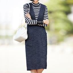 ツイード調 ジャージー ジャンパースカート コーディネート例 /おしゃれ感を高める大人レイヤード。