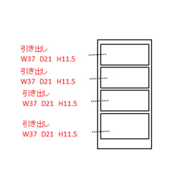 【レンタル仮申込】Pippi/ピッピ カウンター下収納庫 チェスト 幅45奥行32cm 内寸図(cm)