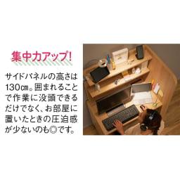【レンタル商品】テレワークにおすすめ!おこもり個室デスク 幅85.5cm ブース型で囲まれることで集中力アップ!
