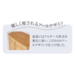 【レンタル商品】アルダー天然木 アールデザインブックシェルフ 引き出し 幅41.5cm