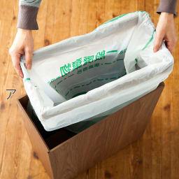 バスク インテリアに映えるキャスター付きダストボックス/ゴミ箱 容量45L(2分別対応可能) ポリ袋ストッパーに袋をセット こちらは45Lのポリ袋を使用