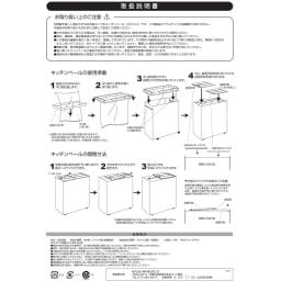 バスク インテリアに映えるキャスター付きダストボックス/ゴミ箱 容量45L(2分別対応可能) バスクキッチンペール取扱説明