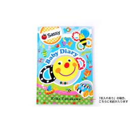 育児日記 Sassy/サッシー ポップ(名入れあり)