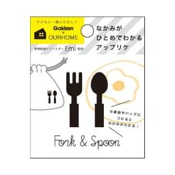 アップリケセット[Gakken×OURHOME] フォークスプーン