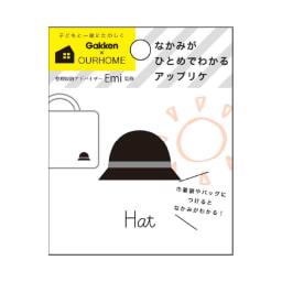 アップリケセット[Gakken×OURHOME] 帽子