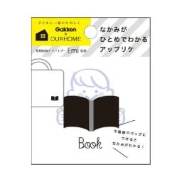 アップリケセット[Gakken×OURHOME] 本
