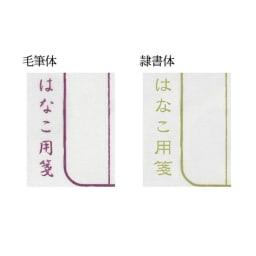 美濃和紙花の透かし入り 名入れ便箋・一筆箋セット 書体は毛筆体と隷書体の2種類からお選びいただけます。