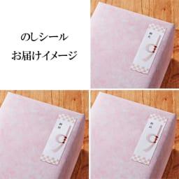 西川京都/今治産ギフトタオルシリーズ Heartful(フェイスタオル2枚セット) 【のしシール対応可】ご希望に応じて、のしシールサービス(無料)をお受けします。<br />※写真は梱包例。包装紙で包んで、のしシール(短冊)を貼ります。