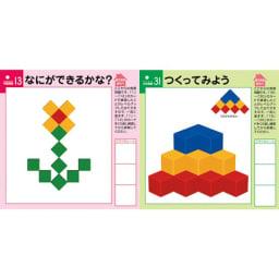 くもん/図形キューブつみき|知育玩具 パターンカード