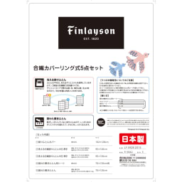 Finlayson/フィンレイソン ムート 組ふとん5点セット