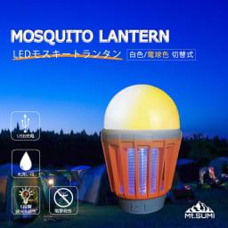 LEDモスキートランタン