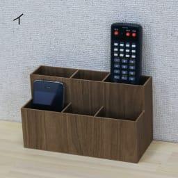 バスク リモコンスタンド (イ)ブラウン *リモコン機器類は付属しておりません。