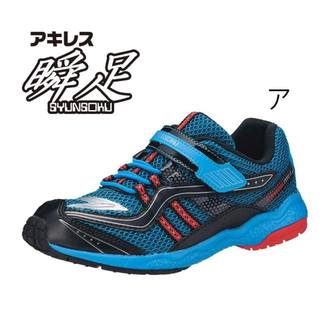 アキレス瞬足/TYPE-R 瞬足090(19-23cm) 子供靴 (ア)ブルー