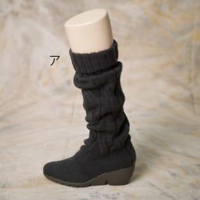 神戸ブランド KEiKA(ケイカ)/日本製シームレスニットブーツ 縄編みロングブーツ(22.5-24.5cm) 写真