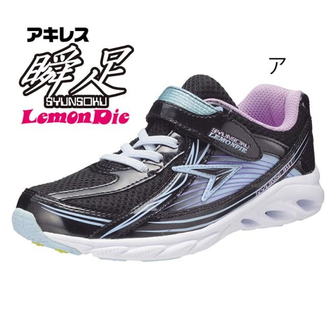 アキレス瞬足/レモンパイ264(19-23cm)|子供靴 (ア)ブラック