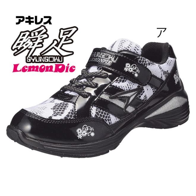 アキレス瞬足/レモンパイ276(19-23cm)|子供靴 (ア)ブラック