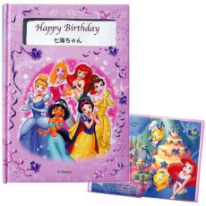 名入れ絵本 プリンセスとバースデー|Disney(ディズニー)