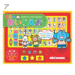 miki HOUSE(ミキハウス)/ことばえほん|おもちゃ ア:こえであいうえお
