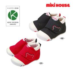 miki HOUSE(ミキハウス)/キッズデザイン賞受賞ベビーシューズ(12-13.5cm) (ア)ネイビー、(イ)レッド