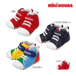 miki HOUSE(ミキハウス)/カラーベビーシューズ(12-13cm) (ア)レッド、(イ)インディゴブルー、(ウ)サックス