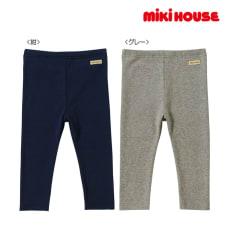 miki HOUSE(ミキハウス)/シンプルレギンス風パンツ(80-120cm)