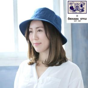 小島屋×ORIHARA STYLE(オリハラスタイル)武州正藍染/レディス藍染ハット 写真
