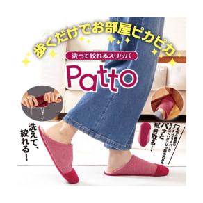 歩くだけで簡単お掃除スリッパ 洗って絞れるぱっとお掃除 PATTO 写真