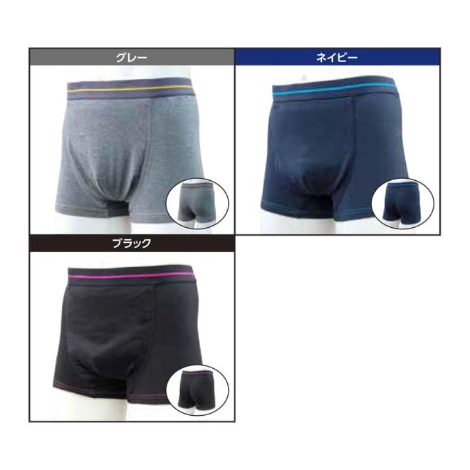 失禁・尿漏れ用下着 鉄仮面スマートボクサーパンツ 男性用3色組 ネイビー、ブラック、グレー各1枚の3枚組