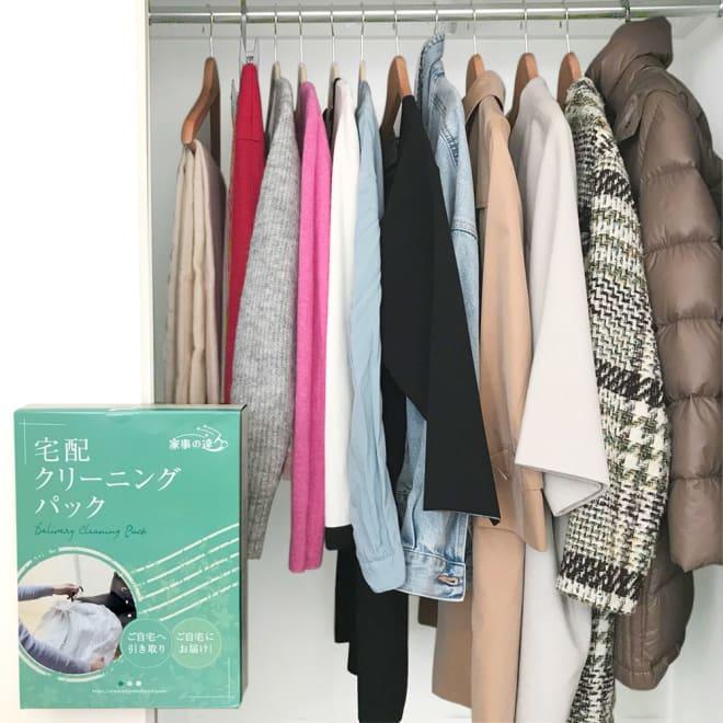 保管サービス付き!プレミアム宅配クリーニング 12点 かさ張る冬物のコートなどを宅配クリーニング。持って行く・取りにいく手間がなく、本当に便利!しかも通常有料のところが多いプレミアムサービス付きで、お値段もお得!