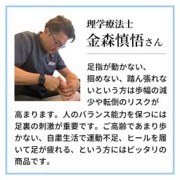 トライウォーカー 理学療法士 金森慎悟さん