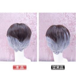 人毛100%ウィッグ プレミアム(部分タイプ) 後ろの薄毛は意外に気づいていないことも…ボリュームアップした本品なら ここまでカバー!