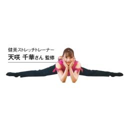柔ら美人 開脚ベターイージースリム 商品をプロデュースした天咲千華(あまさきちはな)さん