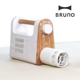BRUNO/ブルーノ マルチふとんドライヤー 軽くてコンパクト、なのにパワフルな布団乾燥機。おしゃれ家電ブランド「BRUNO」ならではのデザイン性の高さも魅力です。
