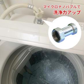 洗濯機プレミアムアダプター 写真