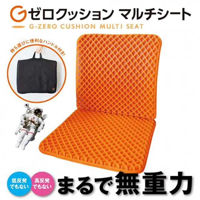 Gゼロクッションマルチシート 長時間座っていても疲れにくいと大ヒット中のGゼロクッションがシートサイズに!