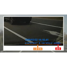 後方カメラ付きドライブレコーダー 日付や時間を自分で設定しなくても、GPS付きなので勝手に設定!さらに走行速度、正確な位置情報まで記録。(※見晴らしの良い場所でGPSを受信してください。受信には時間がかかる場合があります。)