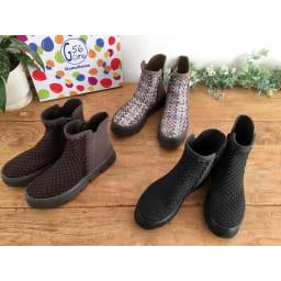 ゴムゴムショートブーツ 伸縮性のあるゴムとポリエステル素材をメッシュ状に編み込んだ人気のシューズ「ゴムゴム」からショートブーツが登場。とにかく履き心地がよく、疲れにくい!