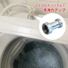 洗濯機プレミアムアダプター