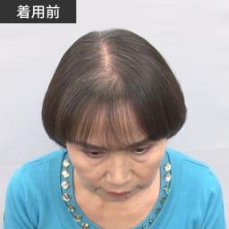 人毛100%ファッションウィッグ(部分タイプ) 着用前:薄毛や白髪が気になる方も・・・