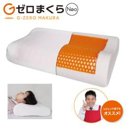Gゼロ枕Neo あの人気のGゼロクッションと同じ『Gゼロジェル』を使用した枕が誕生!